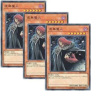 【 3枚セット 】遊戯王 日本語版 SR06-JP010 Vanity's Fiend 虚無魔人 (ノーマル)