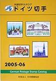 JPS外国切手カタログドイツ切手〈2005‐06〉