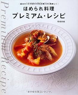 ほめられ料理プレミアム・レシピ 基本のハーブ&スパイスで驚くほどおいしく