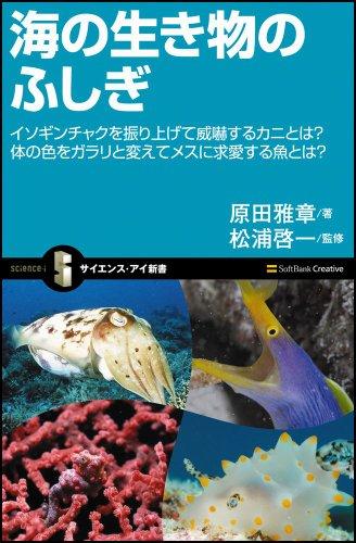 海の生き物のふしぎ (サイエンス・アイ新書)
