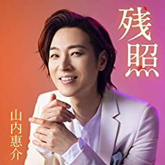 山内惠介「緋恋花」のCDジャケット