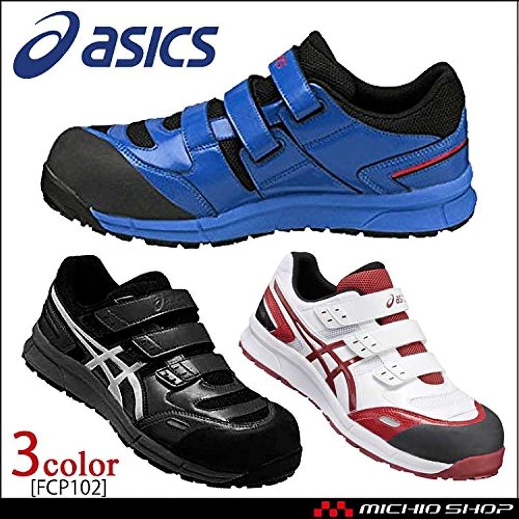 独立。サービスアシックス 安全靴 スニーカーウィンジョブ FCP102 マジックタイプ Color:126ホワイト×バーガディ 26.5
