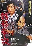 銭形平次[DVD]