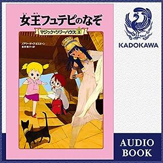 『マジック・ツリーハウス 第2巻』のカバーアート