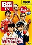 B型 TV[DVD]