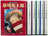 墓場鬼太郎 全6巻完結セット (角川文庫-貸本まんが復刻版)