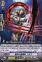 カードファイト!!ヴァンガード 12弾 黒輪縛鎖/BT12/063 凶爪の星輝兵 ニオブ C