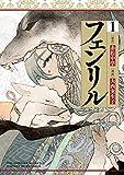 フェンリル 1巻【デジタル限定カバー】 (デジタル版ビッグガンガンコミックス)