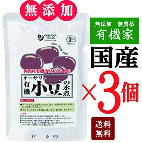 無添加 有機小豆 の 水煮 230g (固形量200g)×3個★ 送料無料 レターパック赤 ★北海道産有機小豆100%使用 小豆本来の甘み