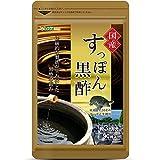 シードコムス 国産 すっぽん黒酢 サプリメント 約3ヶ月分 90粒 サプリ すっぽん コラーゲンアミノ酸 ダイエット 美容 リノール酸 リノレン酸 オレイン酸 大豆プペチド