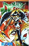 ハーメルンのバイオリン弾き 4 (ガンガンコミックス)