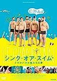 シンク・オア・スイム イチかバチか俺たちの夢[DVD]
