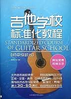 吉他学校标准化教程——初中级部分