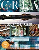 CREA Due ひとり温泉ガイド完全保存版 楽しいひとり温泉。 (文春e-book)