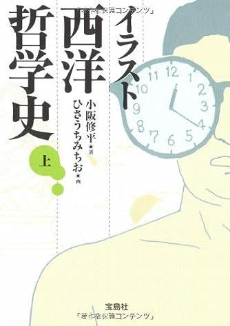 イラスト西洋哲学史(上) (宝島社文庫)