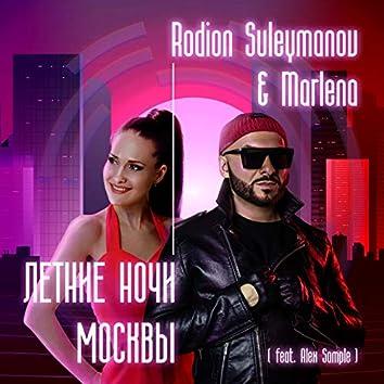 Летние ночи Москвы (feat. Alex Sample)