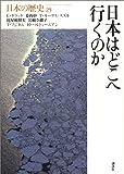 日本の歴史 25巻