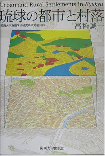 琉球の都市と村落 (関西大学東西学術研究所研究叢刊)の詳細を見る