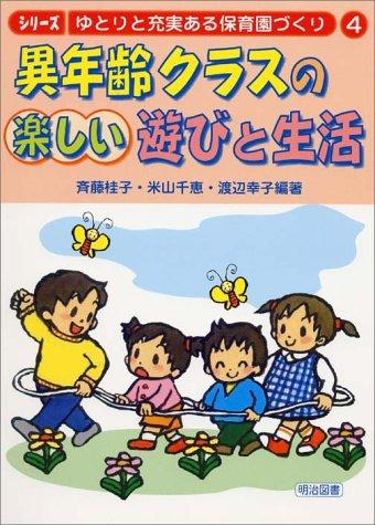 異年齢クラスの楽しい遊びと生活 (シリーズ・ゆとりと充実のある保育園づくり)