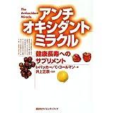 アンチオキシダントミラクル 健康長寿へのサプリメント (KS医学・薬学専門書)