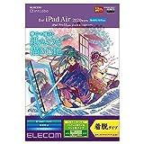 エレコム iPad Air 10.9 インチ (第4世代 / 2020年) 紙のような描き心地 ペーパー 紙 ライク ペーパーテクスチャフィルム 保護フィルム 着脱式 反射防止 ケント紙タイプ TB-A20MFLNSPLL