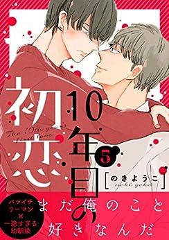 [のきようこ]の10年目の初恋5 (シャルルコミックス)