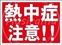 「熱中症注意!!」 金属板ブリキ看板警告サイン注意サイン表示パネル情報サイン金属安全サイン
