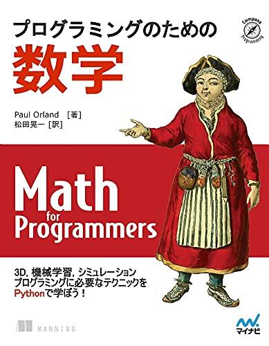 プログラミングのための数学