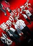 舞台「東京リベンジャーズ」DVD[DVD]