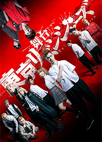 【Amazon.co.jp限定】舞台「東京リベンジャーズ」Blu-ray(L判ブロマイド5枚セット付)