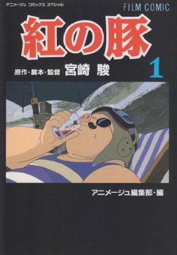 Porco Rosso (1) (ANIMEJUKOMIKKUSUSUPESHARU - Film Comics) (Comic) (TEXT IN JAPANESE).