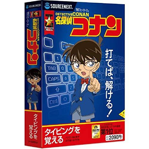 特打ヒーローズ 名探偵コナン(2020年版)(最新)|Win対応