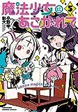 魔法少女にあこがれて (5) (バンブーコミックス)