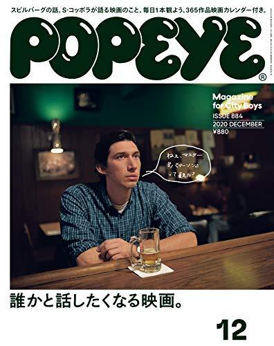 POPEYE(ポパイ) 2020年 12月号 [誰かと話したくなる映画。] [雑誌]