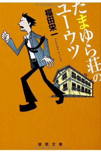 たまゆら荘のユーウツ (徳間文庫)