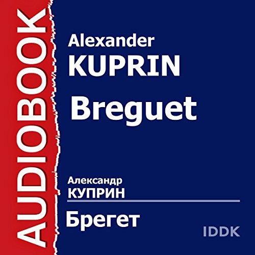 Breguet [Russian Edition] audiobook cover art