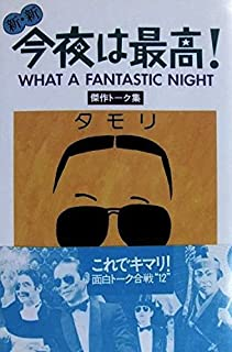 新・新今夜は最高!―傑作トーク集 (1983年)