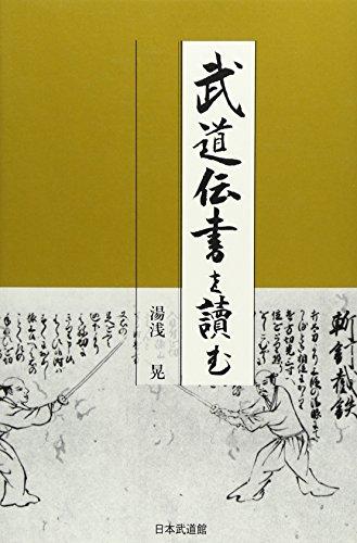 武道伝書を読む