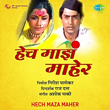 Hech Maza Maher (Original Motion Picture Soundtrack)