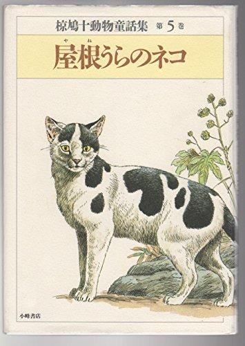 屋根うらのネコ (椋鳩十動物童話集)の詳細を見る