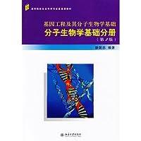 基因工程及其分子生物学基础——分子生物学基础分册(第2版)