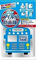 エアドクター ウイルス防衛隊 ポータブル バス