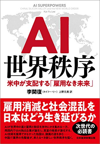 AI世界秩序 米中が支配する「雇用なき未来」
