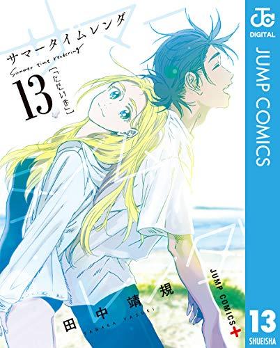サマータイムレンダ 13 (ジャンプコミックスDIGITAL)