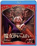魔女がいっぱい[Blu-ray/ブルーレイ]