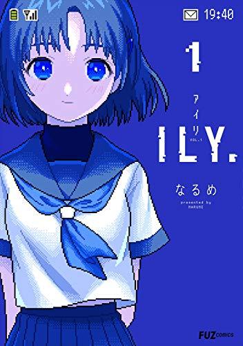 ILY.(アイリ) (1) (芳文社コミックス/FUZコミックス)