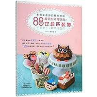 麦田金老师的解密烘焙:超萌甜点零失败!88款疗愈系装饰午茶饼干、蛋糕与西点