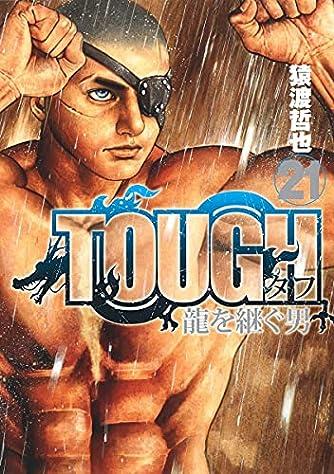 TOUGH 龍を継ぐ男 21 (ヤングジャンプコミックス)
