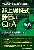 非上場株式評価のQ&A―株式譲渡・相続・贈与に役立つ