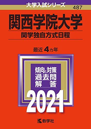 関西学院大学(関学独自方式日程) (2021年版大学入試シリーズ)の詳細を見る